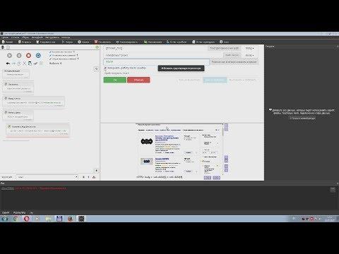 Адский парсер сайта в Browser Automation Studio. Первая половина