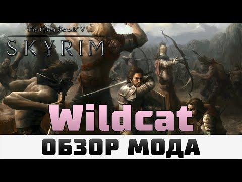 TES V: Skyrim | Обзор мода Wildcat