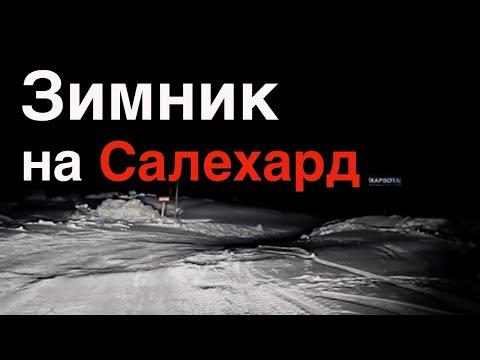 ЗИМНИК Надым - Салехард 2018