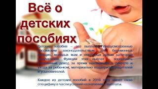 видео Виды государственных пособий гражданам, имеющим детей
