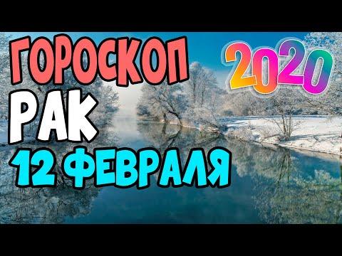 Гороскоп на 12 февраля 2020 года Рак