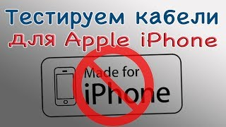 USB кабели для Apple iPhone. BASEUS, USAMS и другие