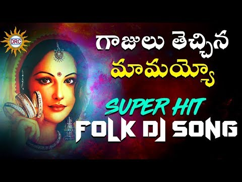 Gajulu Thechina Mamayyo Super Hit Folk Dj Song | 2018 Bonalu Special Folk Songs | DRC