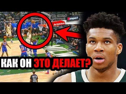 ЗА СЧЁТ ЧЕГО ЯННИС СТАЛ ДОМИНИРОВАТЬ В НБА?!