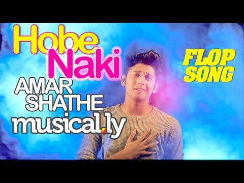 Hobe Naki Musically (Flop Song) | Tik Tok Song | Tawhid Afridi | Bangla New Song 2018 | Dj Alvee