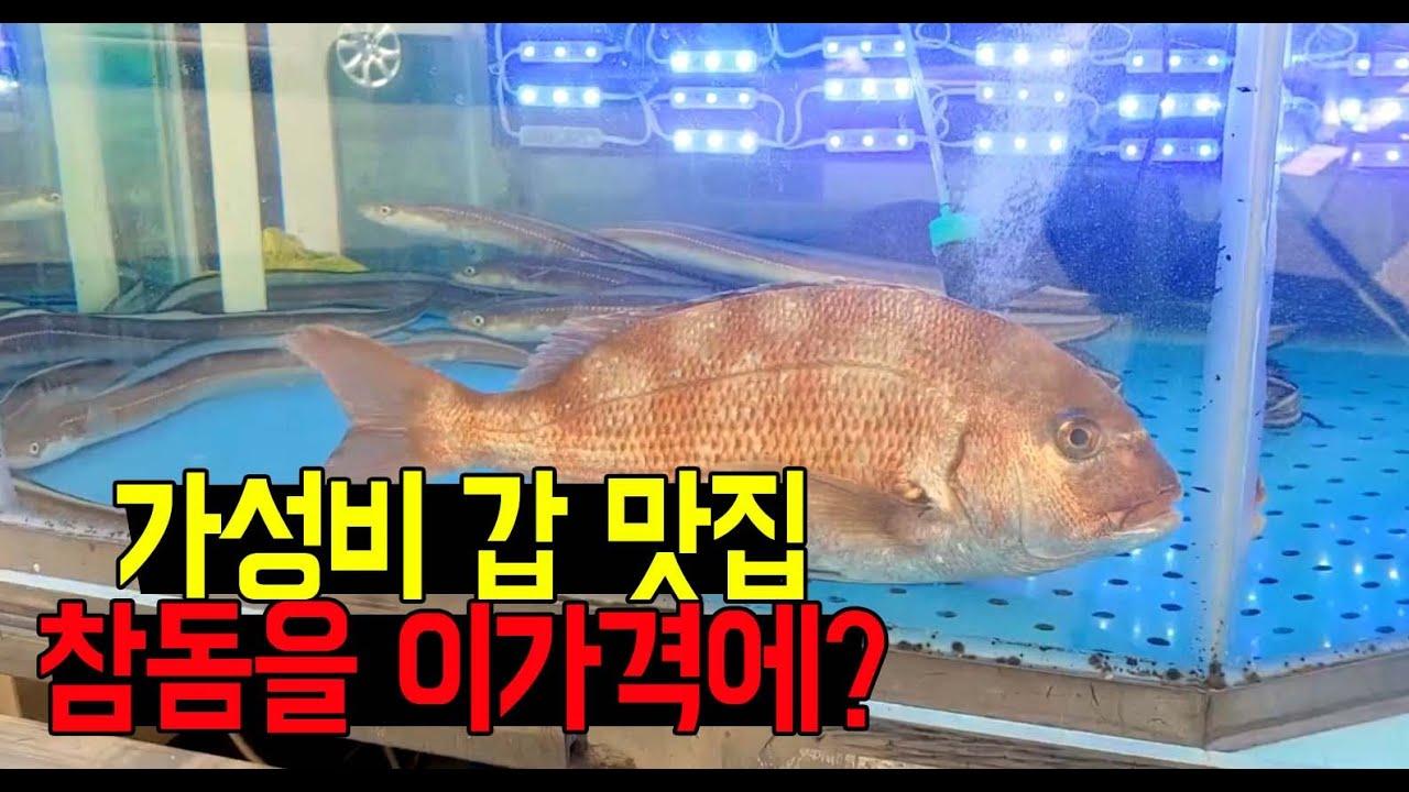 인천 맛집추천 계양구 임학동맛집 - 가성비좋은 횟집 먹방