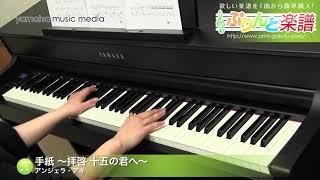 使用した楽譜はコチラ http://www.print-gakufu.com/score/detail/41908...