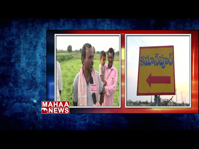 No Rains In Kamanpur | Farmers Facing problems  For Cultivating Crops | MAHAA NEWS