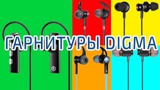 П'ять Bluetooth гарнітур Digma - від BT-01 до BT-05