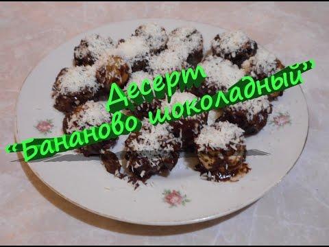 Десерт Бананово шоколадный