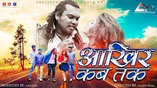 Gambar cover आखिर कब तक ? | Aakhir Kab Tak | Hindi Short Movie | Abhishek Movies World