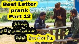 Best Letter Prank 12  | Allama Pranks | Lahore TV | Funny | Epic | Hilarious
