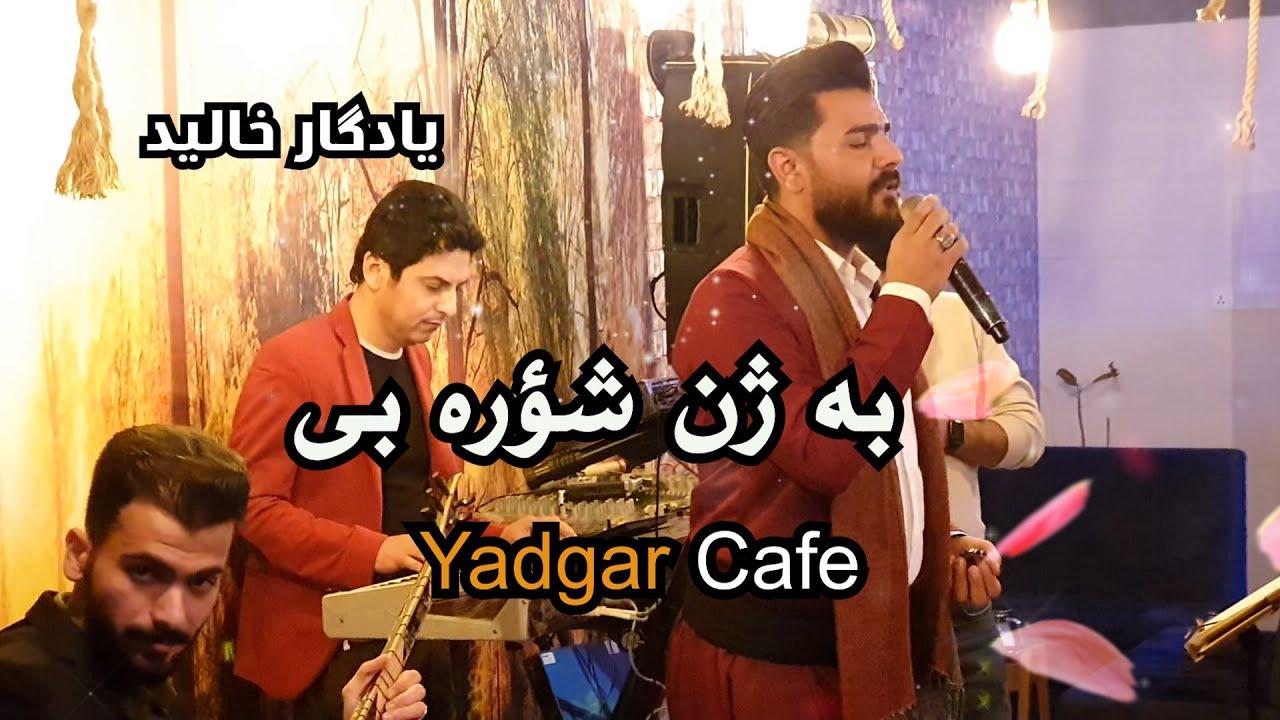 Yadgar xalid bazhn shorabe