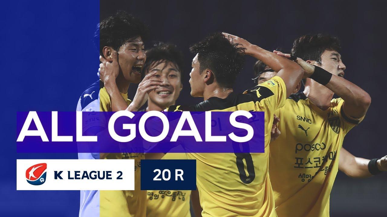 [하나원큐 K리그2 2020] 20라운드 골모음 | ALL GOALS of K LEAGUE2 20R