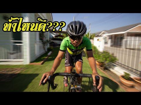 ปั่นท่าไหนเร็วสุดและไม่เจ็บ? ขี่จักรยานเสือหมอบ ควรปั่นท่าไหนดี?