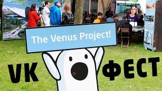 The Venus Project @ VK-Fest | Проект Венера на фестивале ВКонтакте