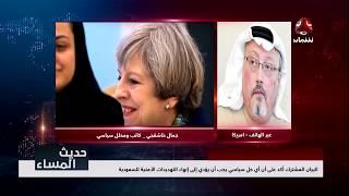 خاشقجي : السعودية تريد ان لايتحقق بهزيمة الحوثيين صعوداً للإصلاح .. وهذه معادله صعب تحقيقها