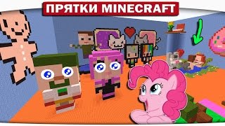 ▶ Прятки с поняшками 77 - Любовь Русалки (My Little Pony Minecraft)