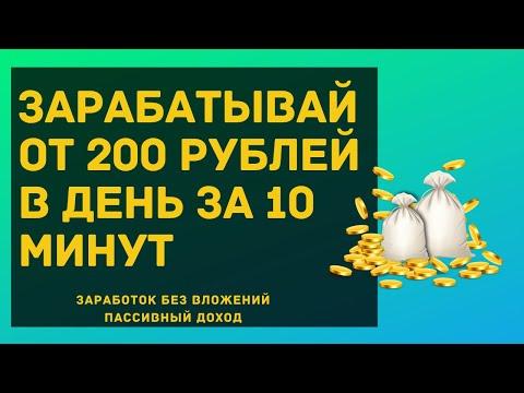 200 РУБЛЕЙ В ДЕНЬ, СУПЕРСХЕМА ЗАРАБОТКА В ИНТЕРНЕТЕ. ЗАРАБОТОК БЕЗ ВЛОЖЕНИЙ И ПАССИВНЫЙ ДОХОД