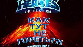 Heroes of the Storm - Как тут не гореть?! выпуск 1.