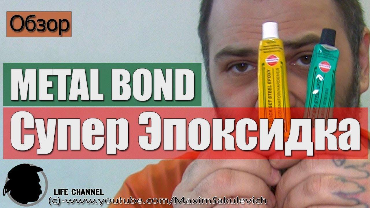 Обзор Супер Эпоксидки METAL BOND