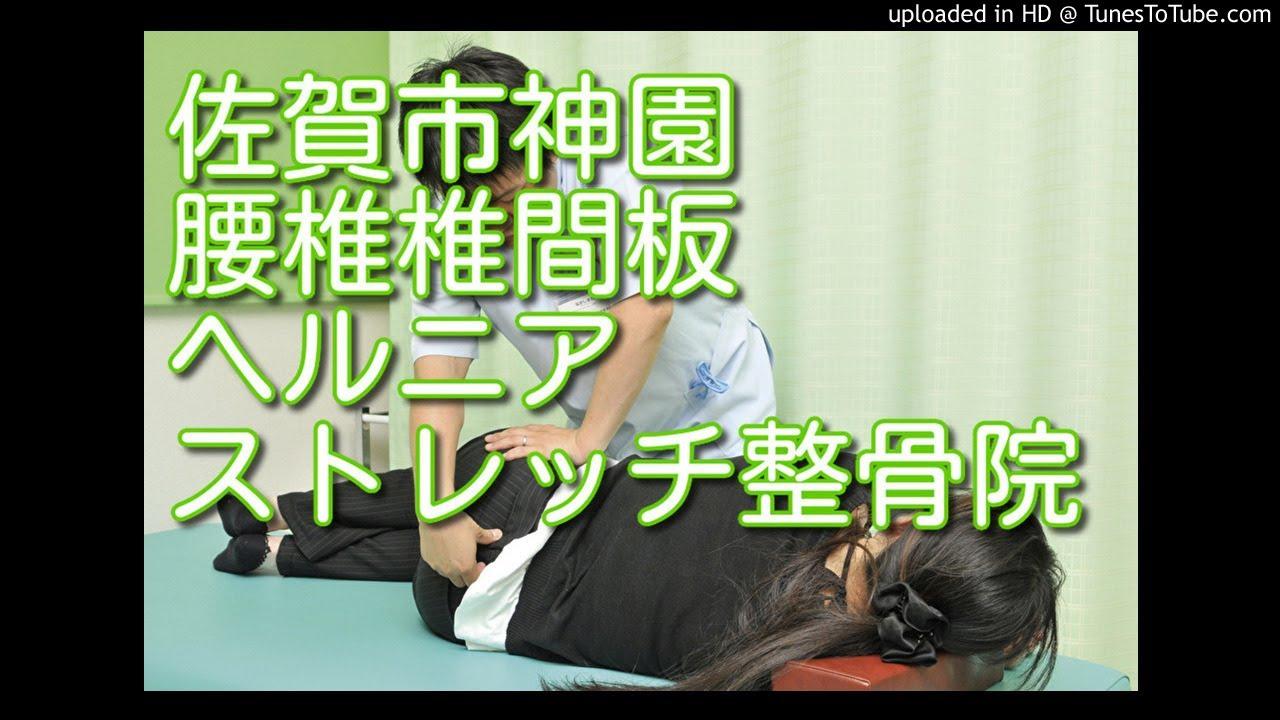 椎間板 ストレッチ 頚椎 ヘルニア