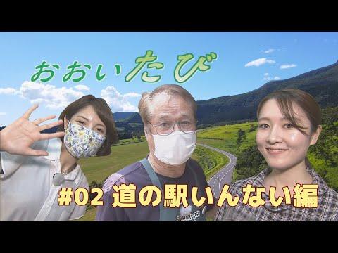 #2 道の駅 いんない × けんしん宇佐支店