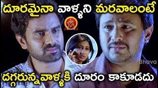 దూరమైనా వాళ్ళని మరవాలంటే దగ్గరున్నవాళ్ళకి దూరం కాకూడదు - Latest Telugu Movie Scenes - Bhavani HD