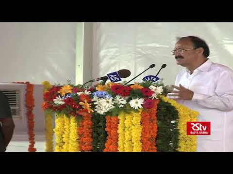 Vice President M Venkaiah Naidu's Speech at State Reception hosted by the Andhra Pradesh Government
