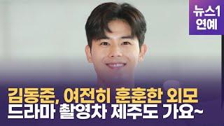 김동준, 드라마 '경우의 수' 촬영차 제주도로 떠나요~