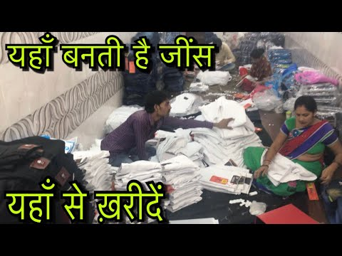 जींस फ़ैक्टरी | CHEAPEST JEANS FACTORY IN INDIA BIGGEST WHOLESALE MARKET IN INDIA DELHI