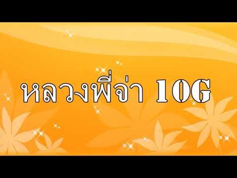 Talk By Lock 8 - หลวงพี่จ่า 10G (EP.1/2)