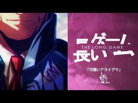 長いゲーム・「THE LONG GAME」