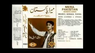Mera Pakistan (National Songs)