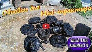 Обновки для Міні-трактора Прикарпатець!