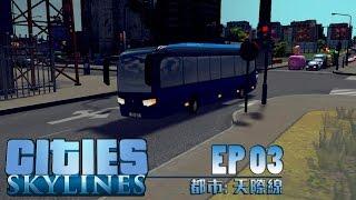 【 Cities: Skylines 】都市。天際線 - Ep03 - 坐一個月巴士番屋企