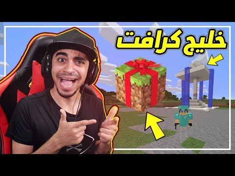 ماين كرافت: خليج كرافت #17 | هدية اسطورية من علي المرجاني 😍 !! بنيت احلى بوابة تنقل 🔥 !!