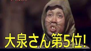 リーダー森崎ひろゆきは「興味ない?!」大泉よう、あるランキングが堺...