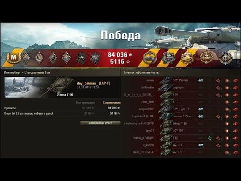 Skoda T 50.  С перепугу 11 фрагов набил и Колобка взял!!! Лучший бой World of Tanks