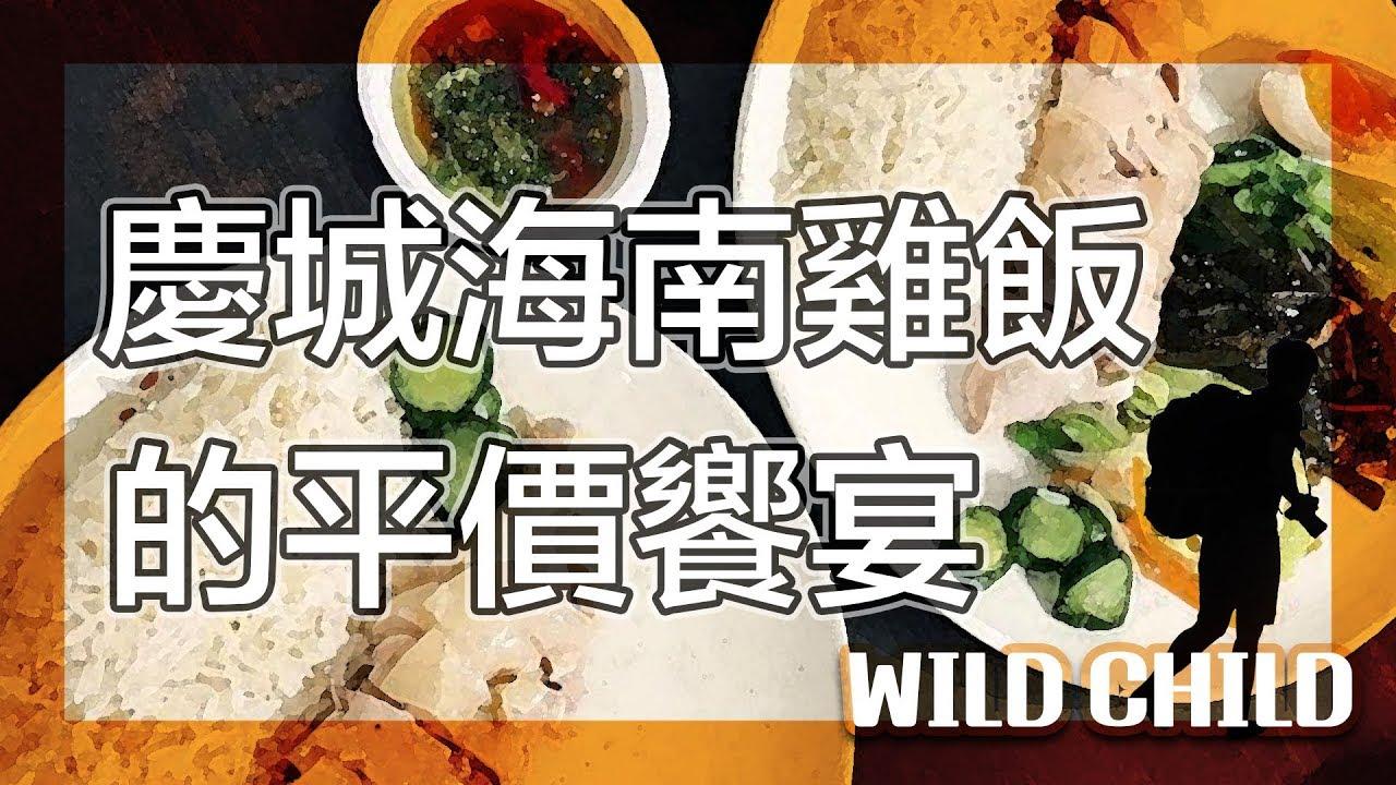 【 台灣之旅-美食台北】爆炸吧味蕾!!強襲你嘴的海南雞飯!|美食推薦VLOG#4|美食GO了沒|台北|Taipei cuisine|野孩子TV