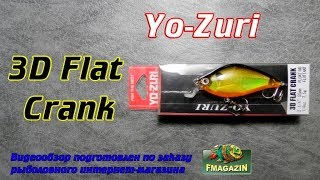 Видеообзор воблера Yo-Zuri 3D Flat Crank по заказу Fmagazin