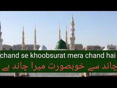 Chand Se Khoobsurat Mera Chand Hai.