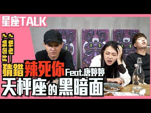 《星座TALK》猜錯辣死你!「天秤座」,一夜情?拜金女? Feat. 唐婷婷  l 紳士痞子 x JNIF