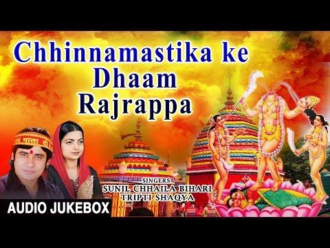 Chhinnamastika Ke Dhaam Rajrappa I SUNIL CHHAILA BIHARI,TRIPTI SHAQYA I Full Audio Songs Juke Box