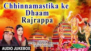 chhinnamastika ke dhaam rajrappa i sunil chhaila biharitripti shaqya i full audio songs juke box