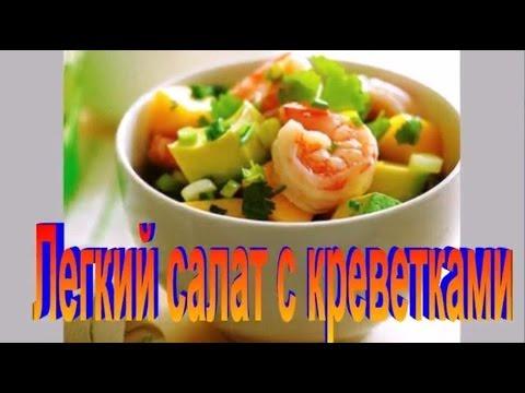 Легкий Салат с Креветками.Рецепт приготовления салата.