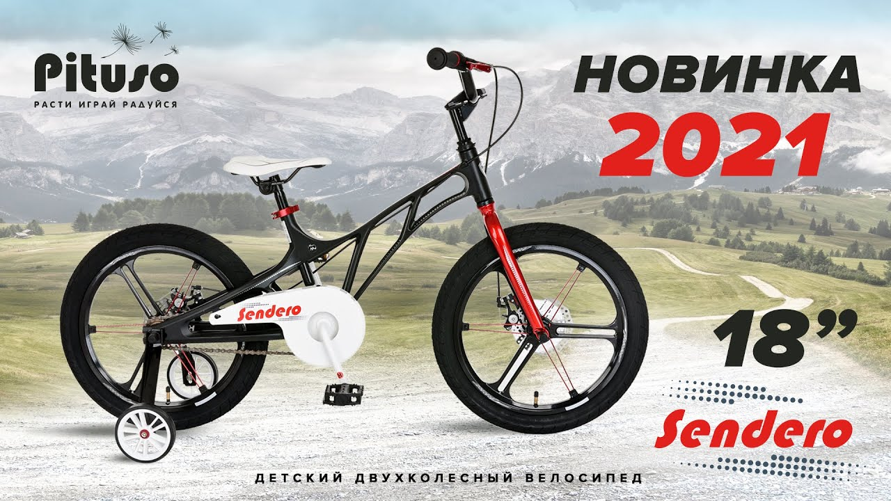 Велосипед Pituso Sendero двухколесный 18
