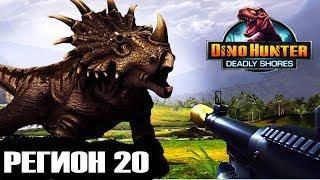 Динозавры Охотник на динозавров регион 20 дробовик Видео для детей Dino hunter Passage video game
