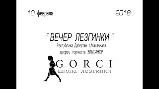 ВЕЧЕР ЛЕЗГИНКИ 1 часть