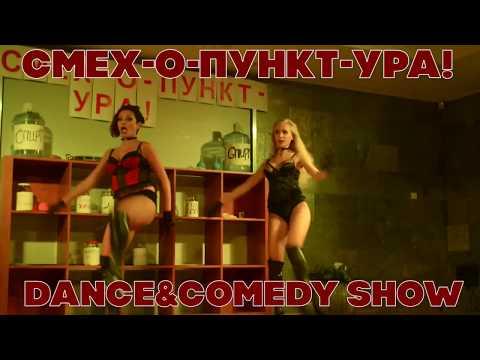 Dance&comedy
